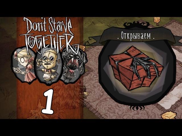 Прохождение Don't Starve Together (coop) 1 - Время коробочек! » Freewka.com - Смотреть онлайн в хорощем качестве