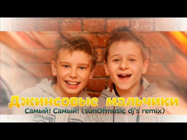 Пионеры- Самый! Самый! (sunOfmusic djs remix) Pioneers - Very! Very! (Lyrics Video)