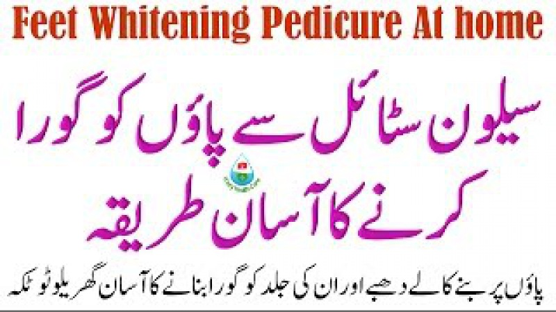 Feet Whitening Pedicure At Home | Paon Ko Gora Karny Ka Khas Nuskha | Home Treatment For Feet White