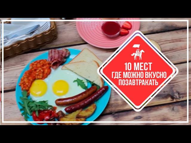 KudaGo Петербург: 10 мест, где можно вкусно и недорого позавтракать