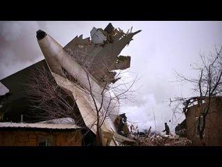 БИШКЕК ✈ УПАЛ САМОЛЕТ БОИНГ 747. Киргизия, Бишкек - 32 погибших при крушение самоле ...