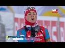 Фантастический финиш российских биатлонистов. Фуркад сдался / Fantastic finish biathlon
