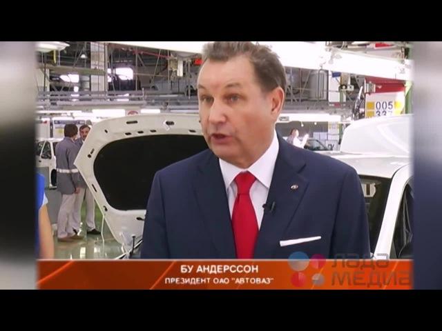 Интервью президента АВТОВАЗа Бу Андерссона