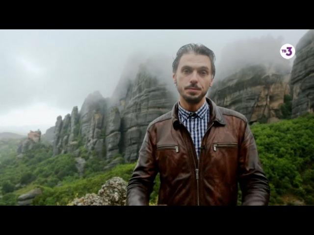 Вокруг света. Места силы | 3 сезон, 11 выпуск | Греция