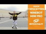 Обзор гироскутера Xiaomi Ninebot Mini Pro White от Фотосклад.ру