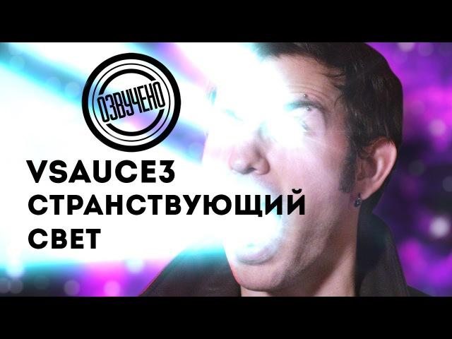 Vsauce3: странствующий свет