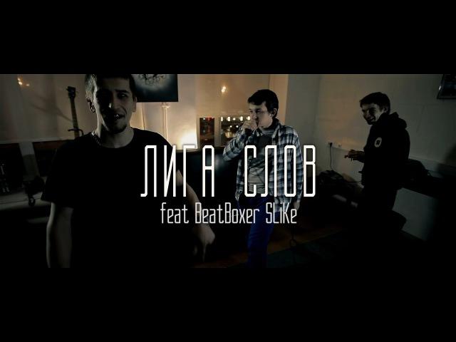 Лига Слов [WuuhaALi] feat beatboxer SLike. Live 2.