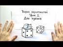 Теория вероятностей 1 два кубика