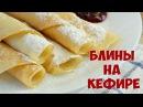 Ароматные заварные БЛИНЫ на КЕФИРЕ очень ВКУСНЫЕ [Simple Food - видео рецепты]
