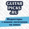 GUITAR PICKS - МЕДИАТОРЫ С ВАШИМ ЛОГОТИПОМ
