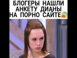 Диана на порно сайте. Ответ блогеров Диане Шурыгиной