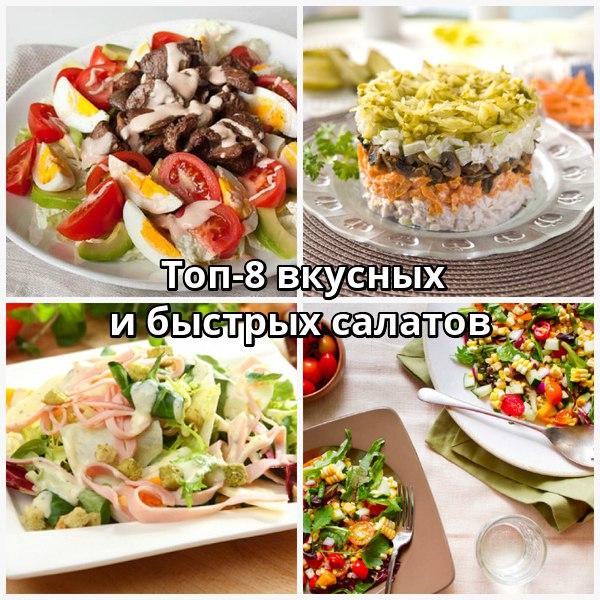 Рецепт вкусных и быстрых салатов