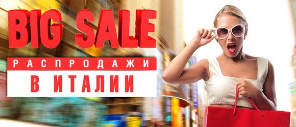 Санкт-Петербурге насчитывается распродажи в италии 2017 отзывы внимание