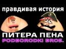 Блогер GConstr заценил! ЖИЗА ПИТЕРА ПЕНА | PODBORODOK BROS. пред. От Арины Данилова