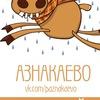 Подслушано в Азнакаево