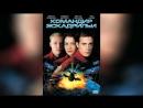 Командир эскадрильи (1999) | Wing Commander