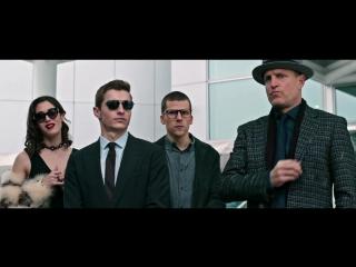 Иллюзия обмана 2 (2016) новый трейлер