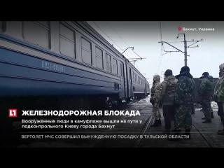 Украинские радикалы перекрыли железную дорогу в Донецкой области