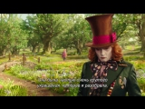 Алиса в Зазеркалье (Alice Through the Looking Glass) - Фильм о фильме