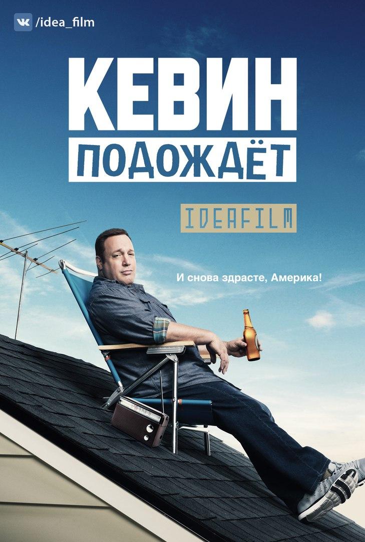Кевин подождет 1 сезон 1-24 серия IdeaFilm | Kevin Can Wait