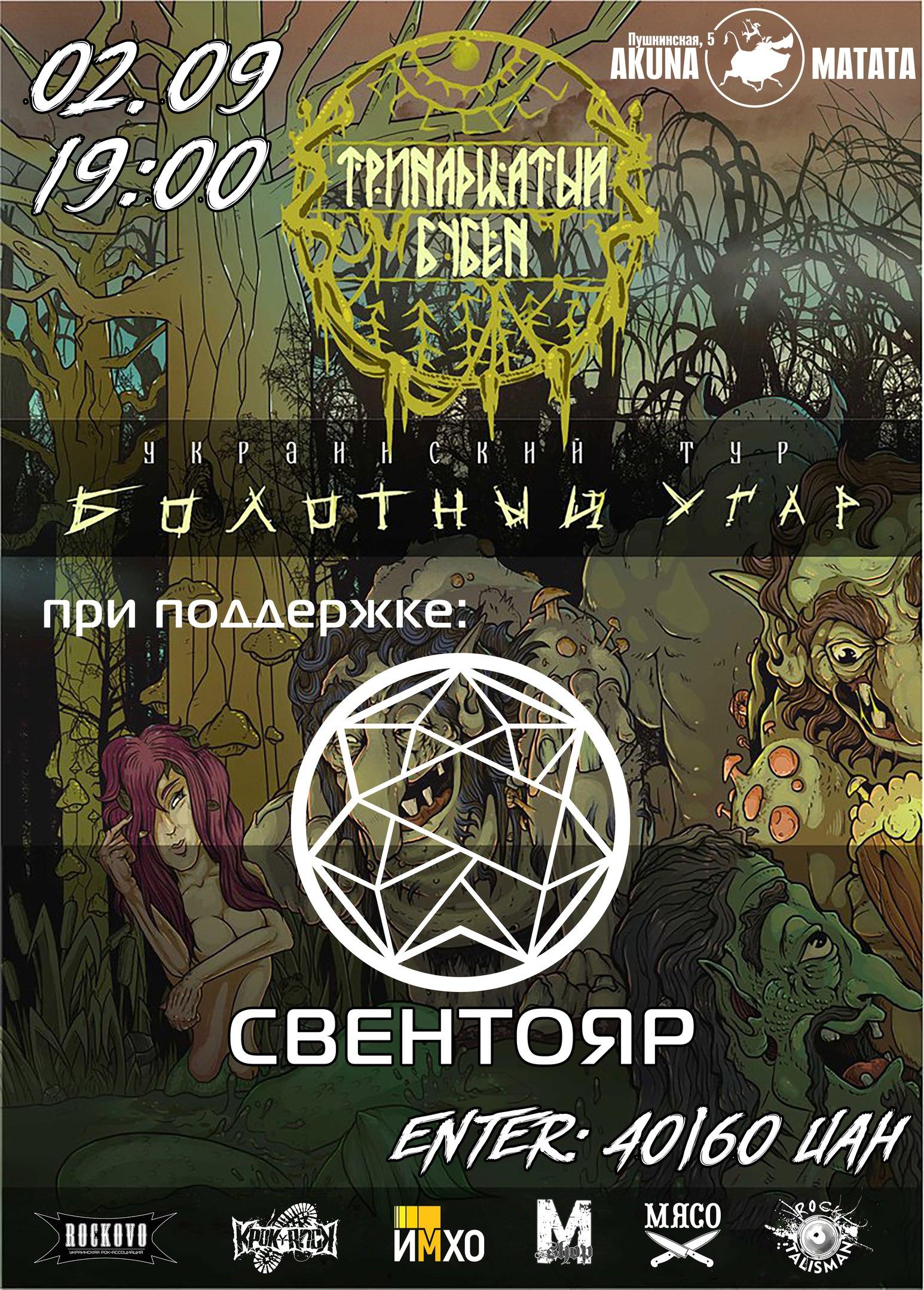 """2 сентября, Харьков, """"Свентояр&13-й Бубен"""""""
