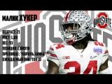 TDTV Draft Profile #14 Malik Hooker (S, Ohio State)