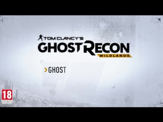 Tom Clancy's Ghost Recon Wildlands׃ Разведданные - Призраки