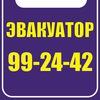 """""""Авто-Люкс"""" Эвакуатор - Рязань"""