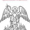 АРХАНГЕЛ - паломнический отдел епархии