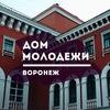 Дом Молодежи   Воронеж