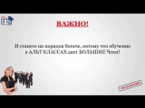 АльтКлаSSы Эксклюзив для Лидеров МЛМ