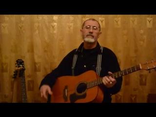 Дмитрий Огородник (авторская песня моего папы)