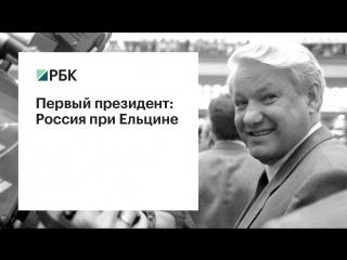 Первый президент: Россия при Борисе Ельцине