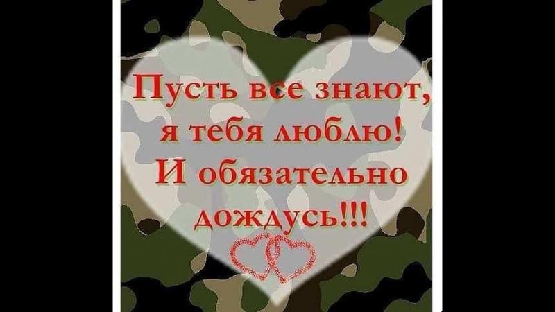 Любимый, я дождусь тебя) » Freewka.com - Смотреть онлайн в хорощем качестве