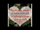 Любимый, я дождусь тебя)