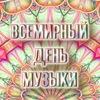 30.09 День Музыки - проект BF @ Solaris.lab