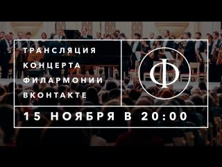 Трансляция концерта | Гершвин, Уильямс, Элгар | АСО под управлением Дориана Уилсона