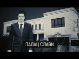Палац Слави елтна нерухомсть вце-прем'ра Кириленка