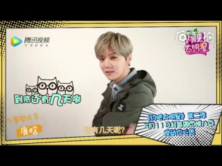 170509 Luhan @ Date Super Star 《约吧大明星》 Countdown