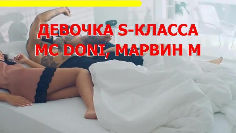 MC DONI FEAT МИША МАРВИН ДЕВОЧКА S КЛАССА СКАЧАТЬ БЕСПЛАТНО