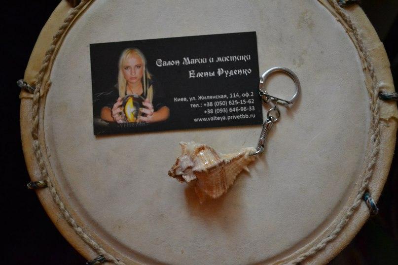 Брелки из ракушек с магическими программами от Елены Руденко  H2b5G95xG3w