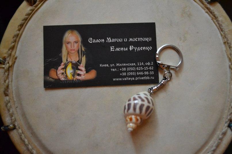 Брелки из ракушек с магическими программами от Елены Руденко  3t6X6UKvFQs