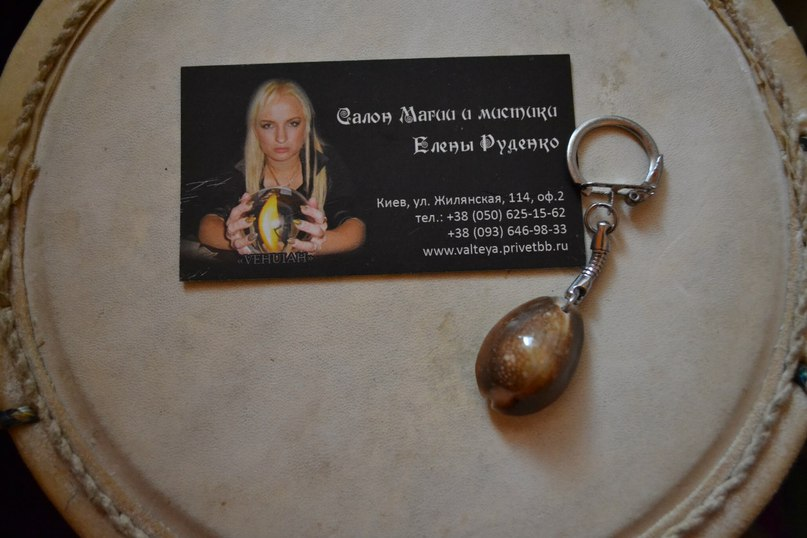 Брелки из ракушек с магическими программами от Елены Руденко  Cnwv3iKhvGU