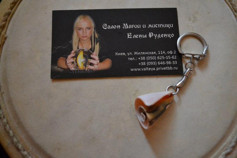 Брелки из ракушек с магическими программами от Елены Руденко  ZV8d6RGZ5U8