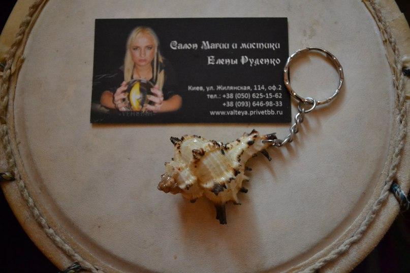 Брелки из ракушек с магическими программами от Елены Руденко  ZONW2SsRy1A