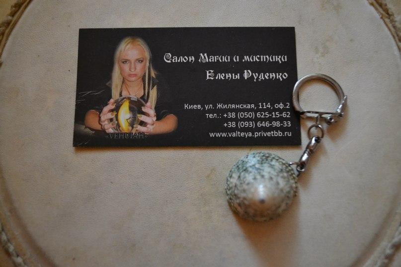 Брелки из ракушек с магическими программами от Елены Руденко  KSfgE8fCISQ