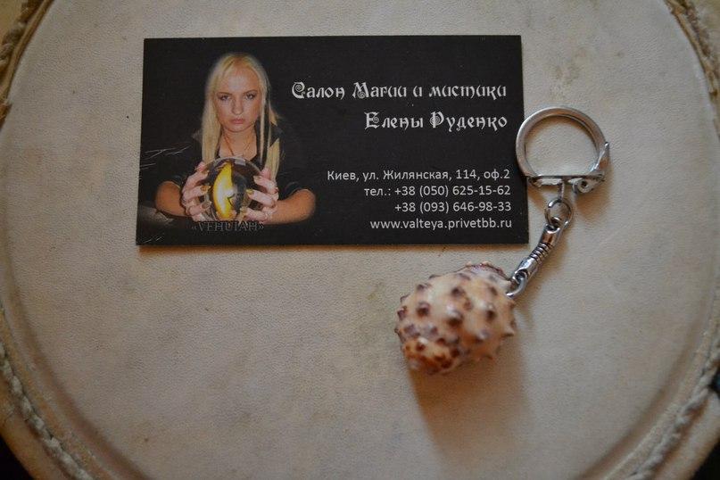 Брелки из ракушек с магическими программами от Елены Руденко  7wXLYM0NDaY