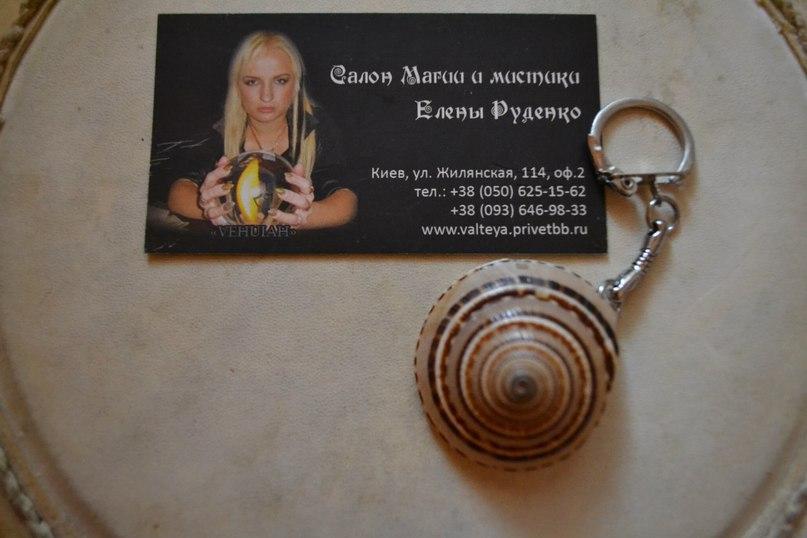 Брелки из ракушек с магическими программами от Елены Руденко  UbQ1wfYTld8