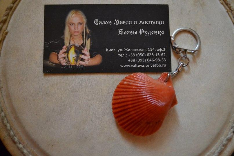 Брелки из ракушек с магическими программами от Елены Руденко  IBd9xP49LLk