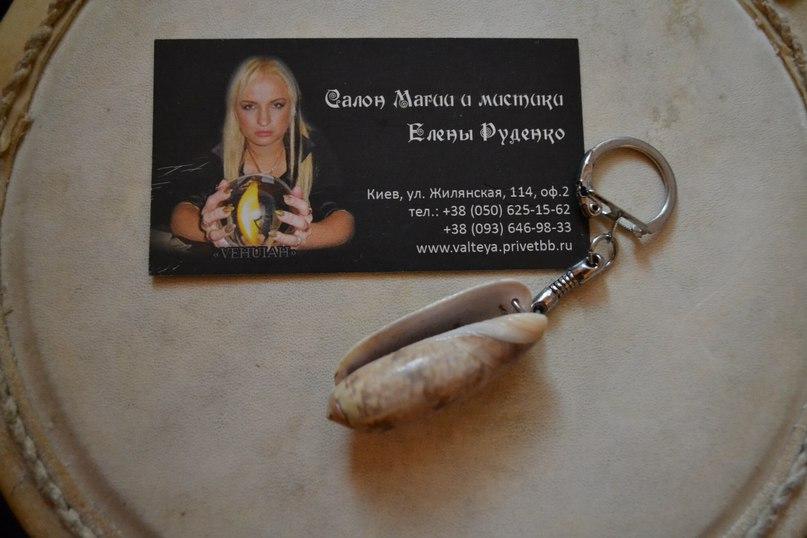 Брелки из ракушек с магическими программами от Елены Руденко  SyXKzKzPzIQ